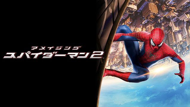 アメイジング・スパイダーマン2】ネタバレ結末まとめ!あらすじから ...